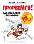 Обложки книг Эндрю Мэтьюз