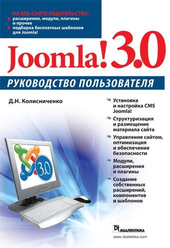 """Купить книгу """"Joomla! 3.0. Руководство пользователя"""""""