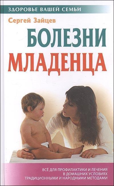 """Купить книгу """"Болезни младенца"""""""