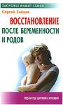 """Купить книгу """"Восстановление после беременности и родов"""""""