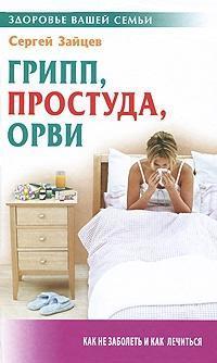 """Купить книгу """"Грипп, простуда, ОРВИ"""""""