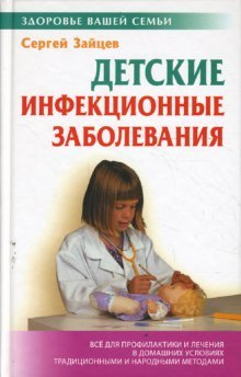 """Купить книгу """"Детские инфекционные заболевания"""""""