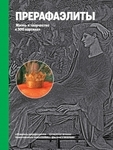 Прерафаэлиты. Жизнь и творчество в 500 картинах (суперобложка с вырубкой)