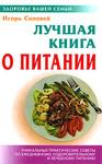 Лучшая книга о питании