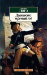 """Книга """"Девяносто третий год"""" обложка"""