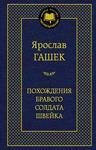 """Обложка книги """"Похождения бравого солдата Швейка"""""""