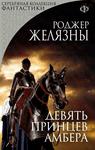 """Обложка книги """"Девять принцев Амбера"""""""