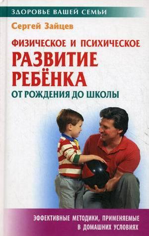 """Купить книгу """"Физическое и психическое развитие ребенка от рождения до школы"""""""