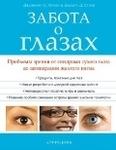 Забота о глазах
