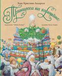 "Фото книги ""Принцесса на горошине"""