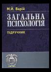 Загальна психологія. 3-тє видання