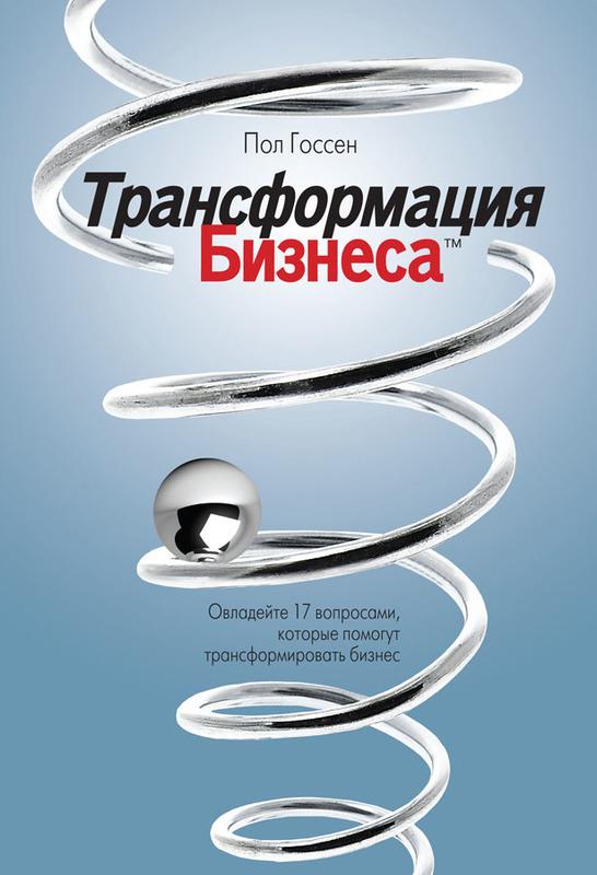 """Купить книгу """"Трансформация бизнеса"""""""