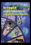 Історія держави і права зарубіжних країн. 2-ге видання