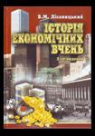 Історія економічних вчень. 3-тє видання