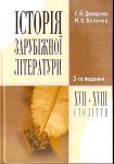 Історія зарубіжної літератури XVII-XVIII ст. 2-ге видання