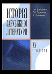 Історія зарубіжної літератури XX ст.
