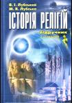 Історія релігії. 2-ге видання