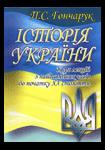 Історія України. 2-ге видання