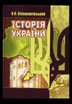 Історія України. 3-є видання