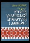 Історія української літератури (давньої)
