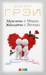"""Купить книгу """"Мужчины с Марса, Женщины с Венеры"""""""