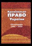 Кримінальне право України: бібліографія. 1991 - 2005