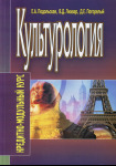 Культурология. 6-е издание. Кредитно-модульний курс