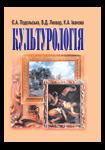 Культурологія. 2-ге видання