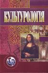 Культурологія. 3-є видання