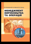 Менеджмент виробництва та операцій
