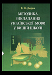 Методика викладання української мови у вищій школі