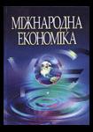 Міжнародна економіка. 3-є видання. Навчальний посібник