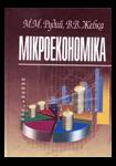Мікроекономіка