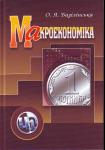 Макроекономіка. 2-ге видання
