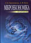 Мікроекономіка: Практикум. 3-є видання - купити і читати книгу