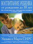Воспитание ребенка от рождения до 10 лет