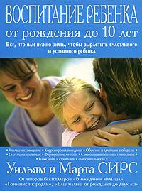 """Купить книгу """"Воспитание ребенка от рождения до 10 лет"""""""