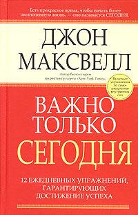 """Купить книгу """"Важно только сегодня"""""""