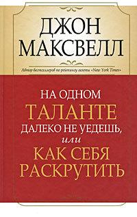 """Купить книгу """"На одном таланте далеко не уедешь, или Как себя раскрутить"""""""