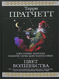 Книга цвет волшебства