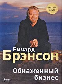 """Купить книгу """"Обнаженный бизнес"""""""