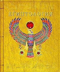 """Купить книгу """"Египтология"""""""