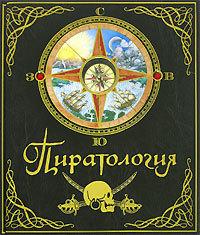"""Купить книгу """"Пиратология"""""""