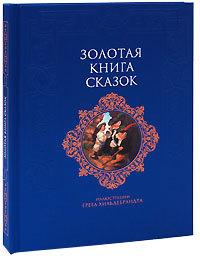 """Купить книгу """"Золотая книга сказок"""""""