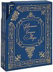 Великие сказки мира (подарочный комплект из 3 книг)