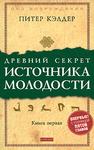 Древний секрет источника молодости. Книга 1 - купить и читать книгу