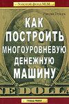 """Купить книгу """"Как построить многоуровневую денежную машину"""""""