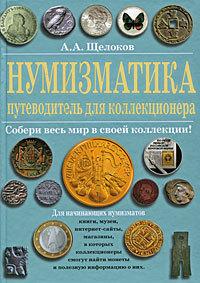 Книги по нумизматике монеты украины том 3