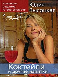 """Купить книгу """"Коллекция 'Едим Дома!'. Коктейли и другие напитки"""""""