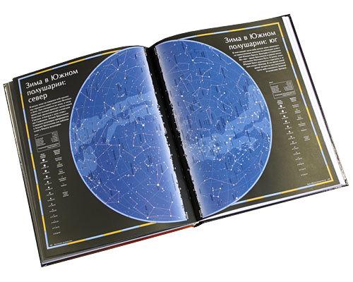 """Купить книгу """"Иллюстрированный атлас Вселенная"""""""